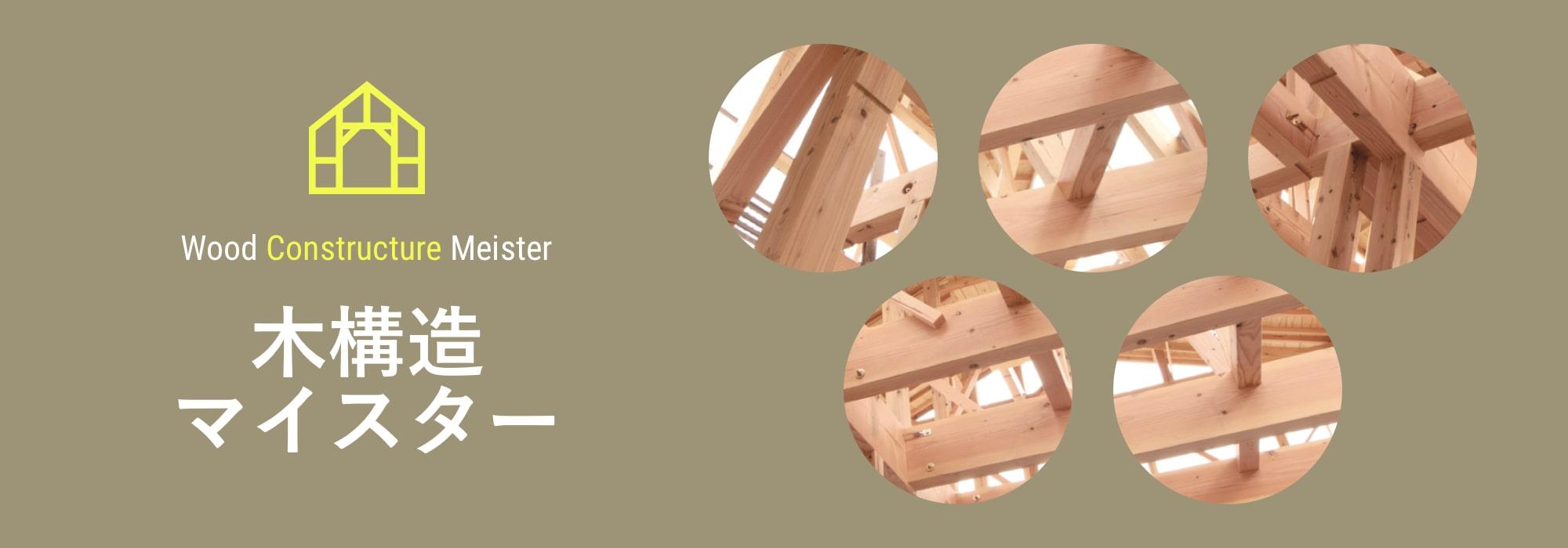 木構造マイスター