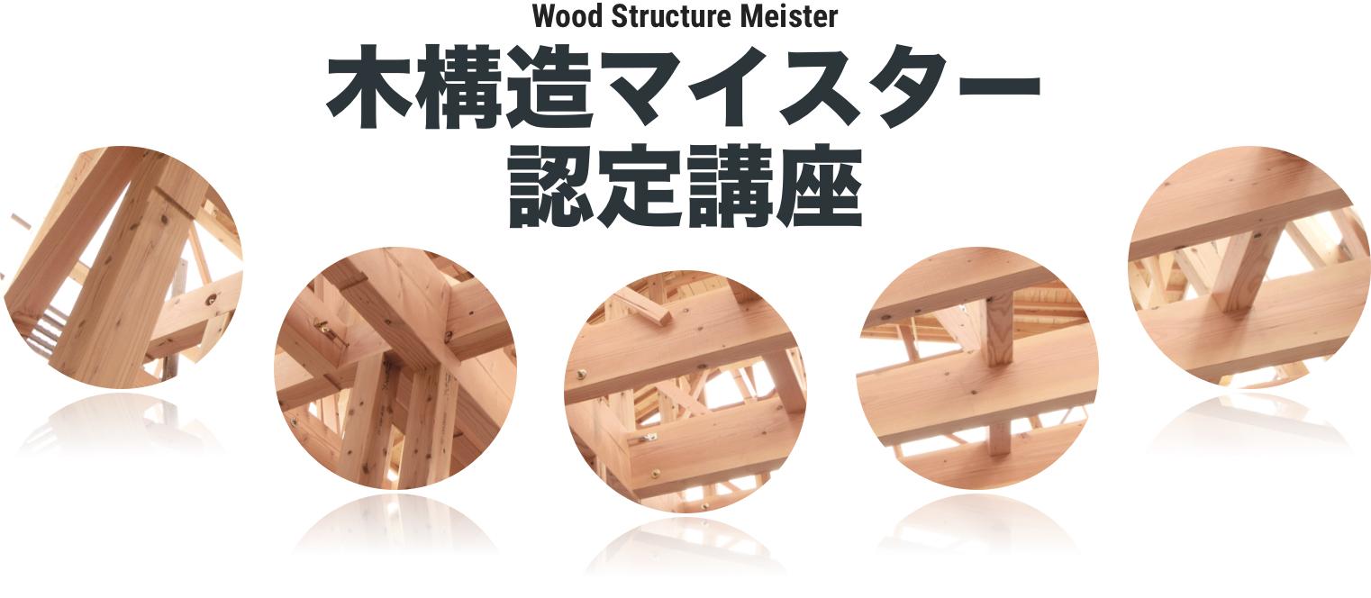 木構造マイスター認定講座